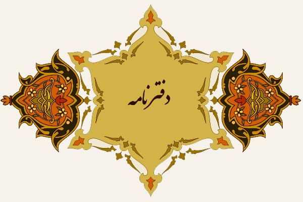 daftarnameh